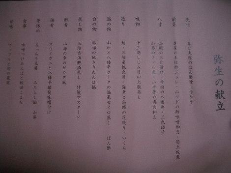 Imgp5183