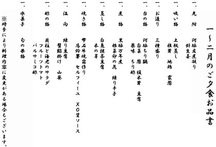 Yuusyoku20070102