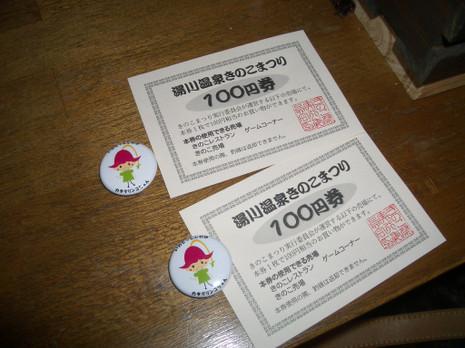 Imgp4643