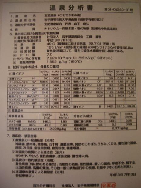 Imgp9487