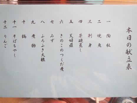 Img_8639